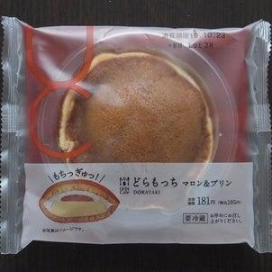 【どらもっち(マロン&プリン)】(Uchi Café ローソン)の画像