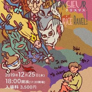 Joyeux Noël, Monsieur Maurice Ravel!~ラヴェルとクリスマス~の画像