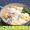 [もぐもぐクッキングレシピ]ほっこり大根の塩鶏おでんの画像