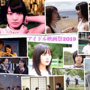 アイドル映画祭2019まとめ!の画像