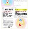 11月2日体験イベント開催!来て来てーー!!!の画像
