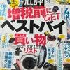 【雑誌掲載】家電批評2019年9月号の画像