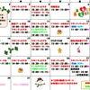12月教室カレンダーの画像
