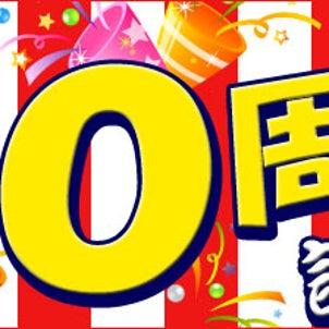 ALLFORWAN'sLIFE10周年記念セール!!の画像