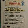 (忍者募集中)12月15日ちびっこ手裏剣大会!四季の森忍術道場 横浜市の画像