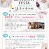 妊婦さんのためのイベントで助産師さんのお話とハープミニコンサートの画像