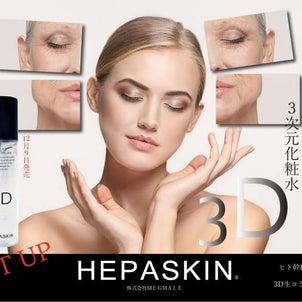 ヘパスキン リフトアクアコラージュの画像