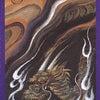 龍神シリーズ Vol40「地龍」の画像