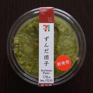 【ずんだ団子】(セブンイレブン)の画像
