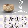 根津美術館 特別展 【江戸の茶の湯 -川上不白 生誕三百年-】の画像