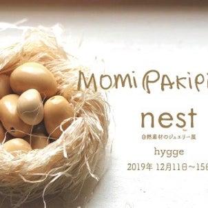 Nest 自然素材のジュエリー展 ご案内の画像