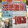 全品10パーセントオフセール開催中!!の画像