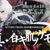ACTOR'S TRASH ASSH第24回本公演「真・白キ肌ノケモノ」 第1弾情報公開!!の画像