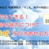 明日です! 11/22 19時〜 東京神田にて講演会「運命を味方につけて幸せを引き寄せる方法」の画像