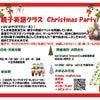 【予約受付中】親子英語クリスマス特別レッスン!の画像