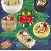クリスマスケーキのご予約承り中です♪の画像