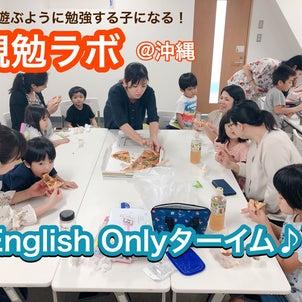 【沖縄】月に1度の親勉ママの楽しみ!親勉ラボ☆の画像