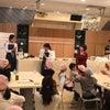 全国のキッズ食育トレーナーが、集まり交流!食を通して子どもたちのために!の画像
