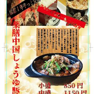 【必見!】新しい味が登場します:北海道B級グルメ・札幌B級グルメ・豚丼の画像