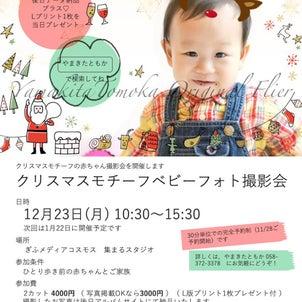 【募集終了】12/23 クリスマスのあかちゃん撮影会@メディアコスモスの画像