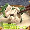 [もぐもぐクッキングレシピ]野菜たっぷり豆乳味噌スープの画像
