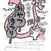 ~12月の日高村オムライス街道~(師走の週末は大感謝祭に大宴会!!)の画像