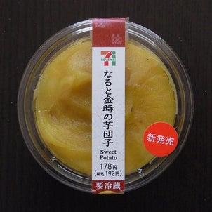 【なると金時の芋団子】(セブンイレブン)の画像