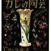 企画展「ガレの陶芸 -世紀末の煌めき 昆虫・植物・ジャポニスム-」の画像