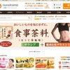 布亀オンライン(インターネット)でのご注文の画像
