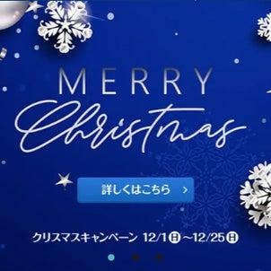 クリスマスキャンペーン開催中!の画像