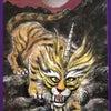 龍神シリーズVol 41 「狴犴」の画像