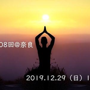太陽礼拝108回@奈良の画像