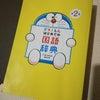 坪田塾講師的子育て法の画像