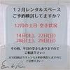 【金沢市レンタルスペース】12月の土日、空き状況の画像