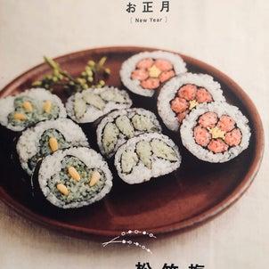 12/15加西市/お正月用飾り寿司レッスンの画像