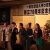 【出演レポート】守口市医師会様 創立70周年記念祝賀会の画像