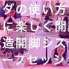 【イベント情報 / 2020.1.11】開脚グループセッションin目黒の画像