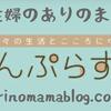 【楽天お買物マラソン】購入品③~⑦の画像