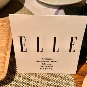 ELLE新月ナイトの画像