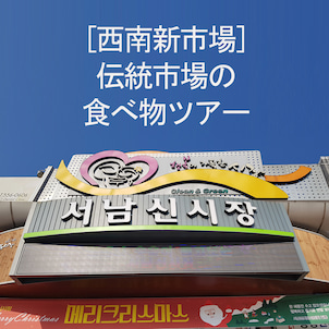 [西南新市場] 伝統市場の食べ物ツアーの画像