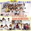 12月3日♪ラジオ仲間とのラスト放送♪の画像