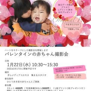 【募集終了】1/22 バレンタインのあかちゃん撮影会@メディアコスモスの画像