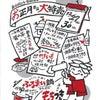 日高村オムライス街道 ~村の駅ひだかお正月商品大特売のご案内~の画像