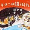 3月20日21日映画「ミリキタニの猫《特別編》」の上映会を行います。 #日系移民#強制収容 の画像