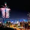 2019-2020!台北101カウントダウン花火はどこで見る?行き方や注意点を在住者が教えます♪の画像