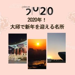 [ 2020年!大邱で新年を迎える名所 ]の画像