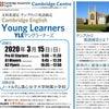 YLE(2020年3月15日(日))@岡山の開催のお知らせの画像