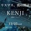 kenjiオーディオブック発売!の画像