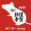 謹賀新年2020年  ACT JP-Groupの画像
