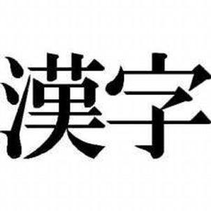 QB64で日本語:漢字が表示できるようになったの画像